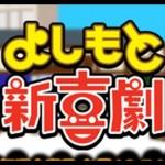 吉本新喜劇の舞台裏側は?大阪ワイドショー
