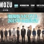 「MOZU」が映画化!!公開日はいつ?西島秀俊の肉体に期待
