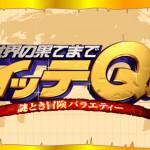 イッテQカレンダー2015の内容は?予約日、発売日が決定!!