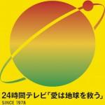 ボンビーガールにて24時間テレビ2015のマラソンランナーを発表!柴田美咲さんか?放送前に誰か予想してみた